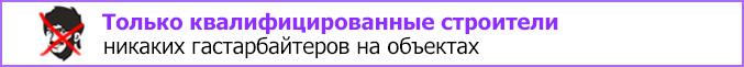 Работаю только русские бригады - преимущество