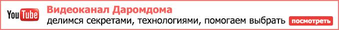 Видеоканал о строительстве Даромдома - преимущество
